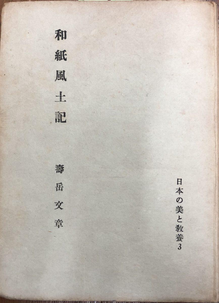 ノート]寿岳文章 『和紙風土記』/「和紙と時代」からの森下紙の記述 ...